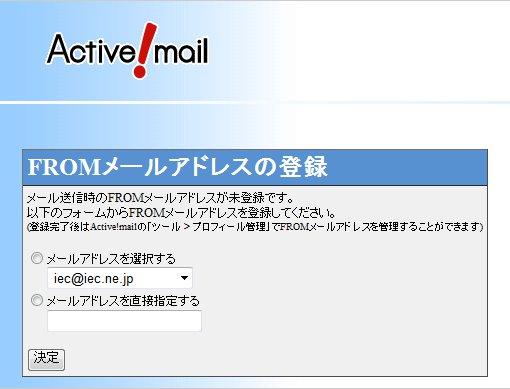 WEBメール(Active! mail)の使い方2