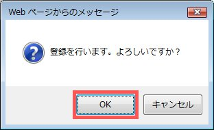 WEBメール(Active! mail)の使い方4