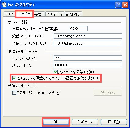 SSL認証の解除